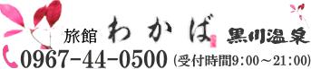 黒川温泉 旅館わかば 若旦那日記