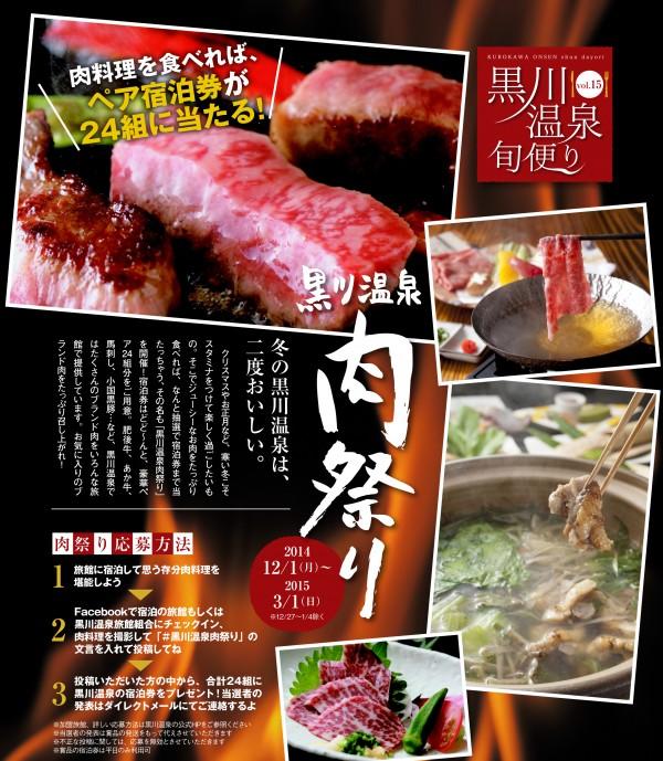 0422974501_kurokawa