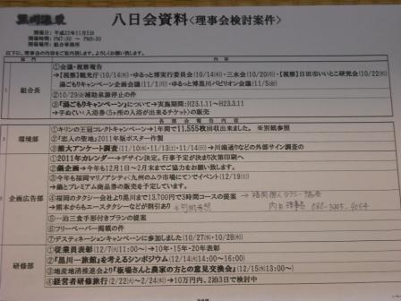 nozomu0500さんのブログ-八日会資料