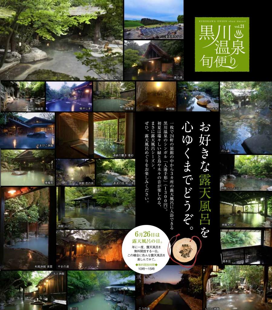 kurokawa21_